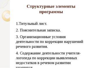 Структурные элементы программы 1.Титульный лист. 2. Пояснительная записка. 3.