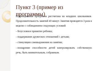 Пункт 3 (пример из программы) Коррекционная программа рассчитана на младших ш