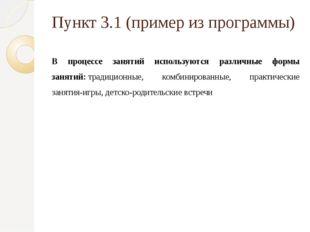 Пункт 3.1 (пример из программы) В процессе занятий используются различные фор