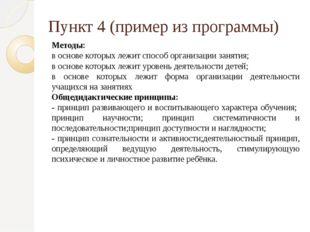 Пункт 4 (пример из программы) Методы: в основе которых лежит способ организац