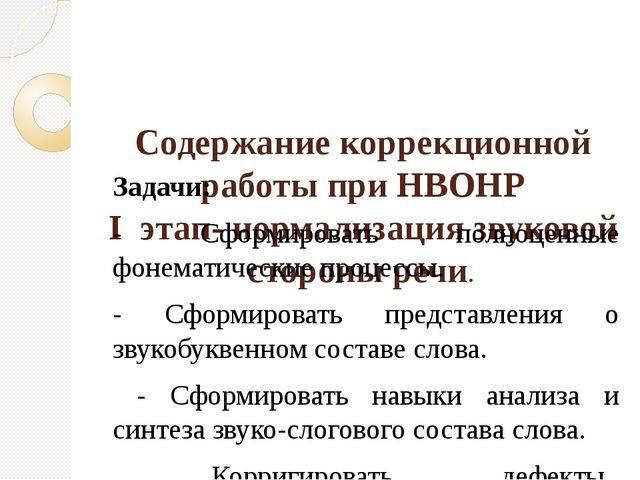 Содержание коррекционной работы при НВОНР I этап- нормализация звуковой стор...