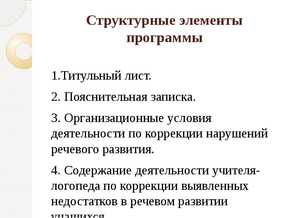 Структурные элементы программы 1.Титульный лист. 2. Пояснительная записка. 3....