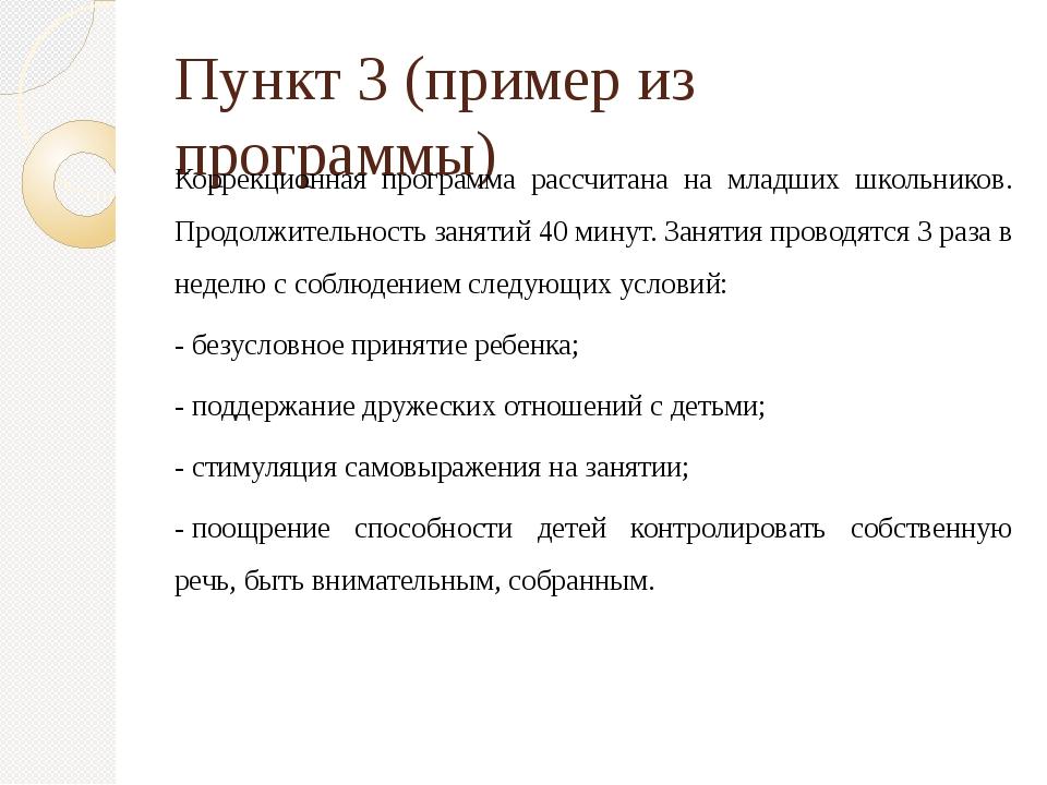 Пункт 3 (пример из программы) Коррекционная программа рассчитана на младших ш...