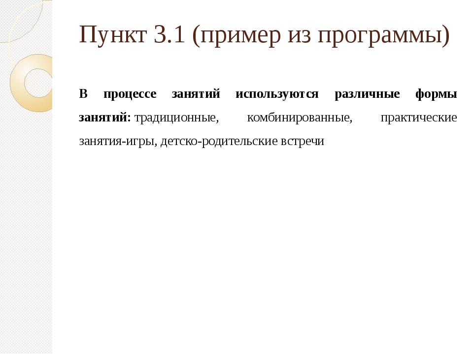 Пункт 3.1 (пример из программы) В процессе занятий используются различные фор...