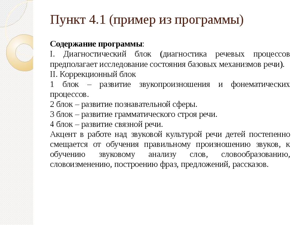 Пункт 4.1 (пример из программы) Содержание программы: I. Диагностический блок...