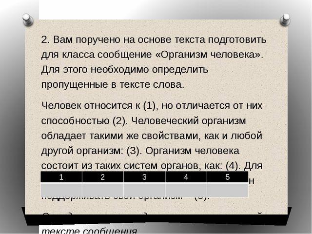 2. Вам поручено на основе текста подготовить для класса сообщение «Организм...