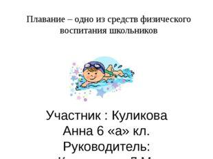 Плавание – одно из средств физического воспитания школьников Участник : Кулик