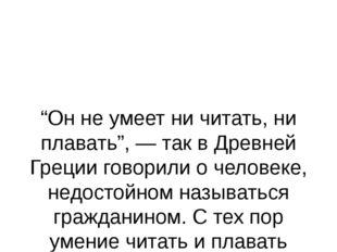 """""""Он не умеет ни читать, ни плавать"""", — так в Древней Греции говорили о челов"""