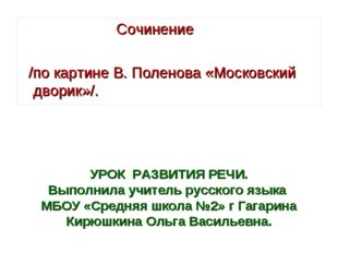 УРОК РАЗВИТИЯ РЕЧИ. Выполнила учитель русского языка МБОУ «Средняя школа №2»