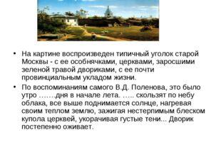 На картине воспроизведен типичный уголок старой Москвы - с ее особнячками, ц