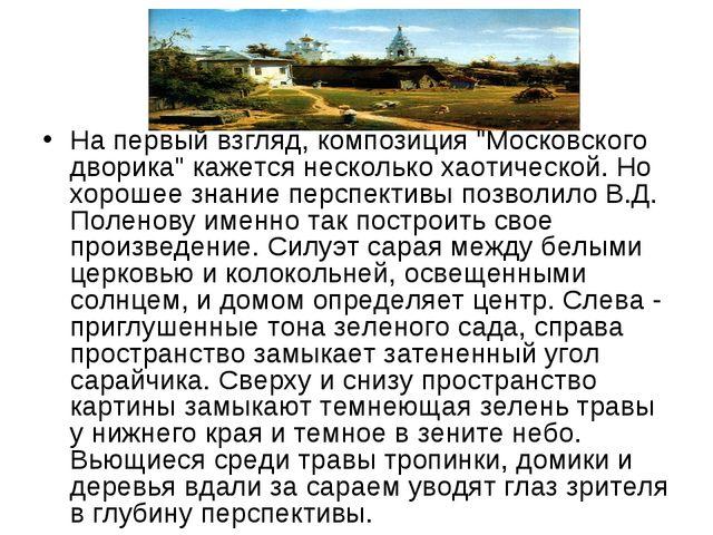 """На первый взгляд, композиция """"Московского дворика"""" кажется несколько хаотичес..."""