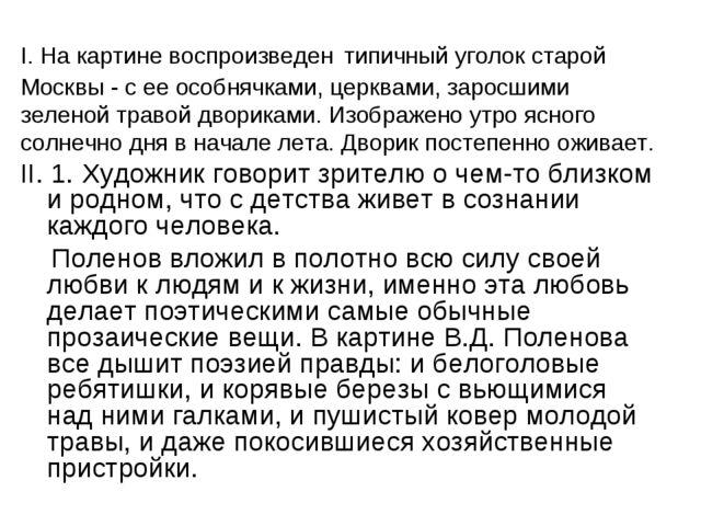 I. На картине воспроизведен типичный уголок старой Москвы - с ее особнячками,...