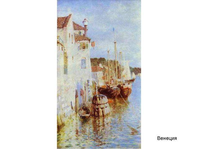 Венеция Венеция.