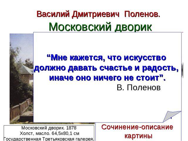 Василий Дмитриевич Поленов. Московский дворик Урок развития речи Сочинение-оп...