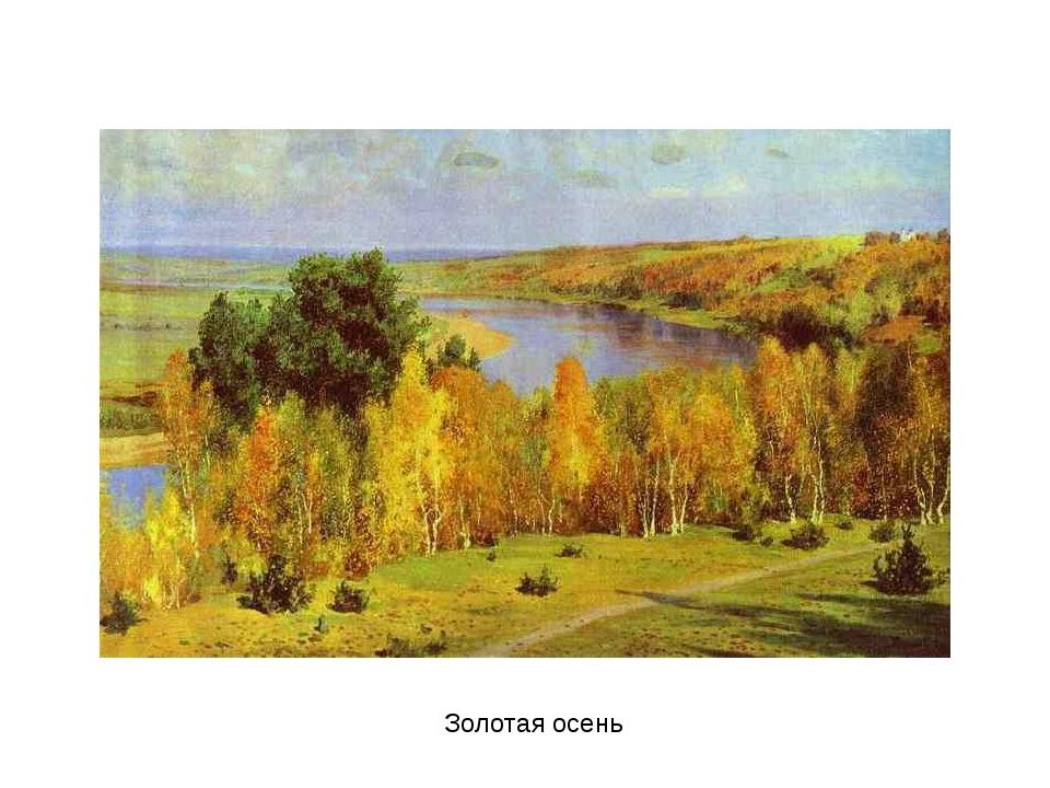 Золотая осень Золотая осень.