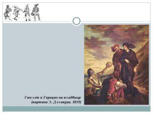 Гамлет и Горацио на кладбище (картина Э. Делакруа, 1839)