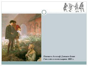 Паскаль Алольф Даньян-Бюве Гамлет и могильщики 1883 г.