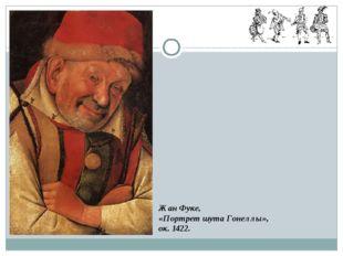 Жан Фуке, «Портрет шута Гонеллы», ок. 1422.