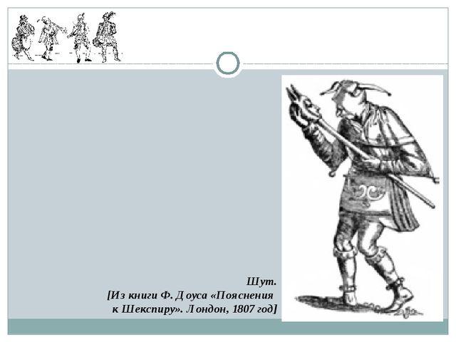Шут. [Из книги Ф. Доуса «Пояснения к Шекспиру». Лондон, 1807 год]
