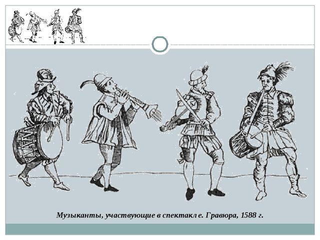Музыканты, участвующие в спектакле. Гравюра, 1588 г.