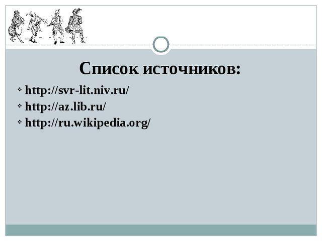 Список источников: http://svr-lit.niv.ru/ http://az.lib.ru/ http://ru.wikiped...