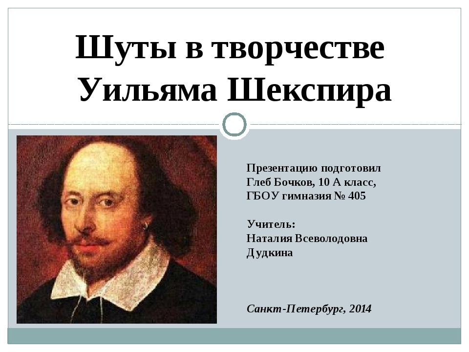 Презентацию подготовил Глеб Бочков, 10 А класс, ГБОУ гимназия № 405 Учитель:...