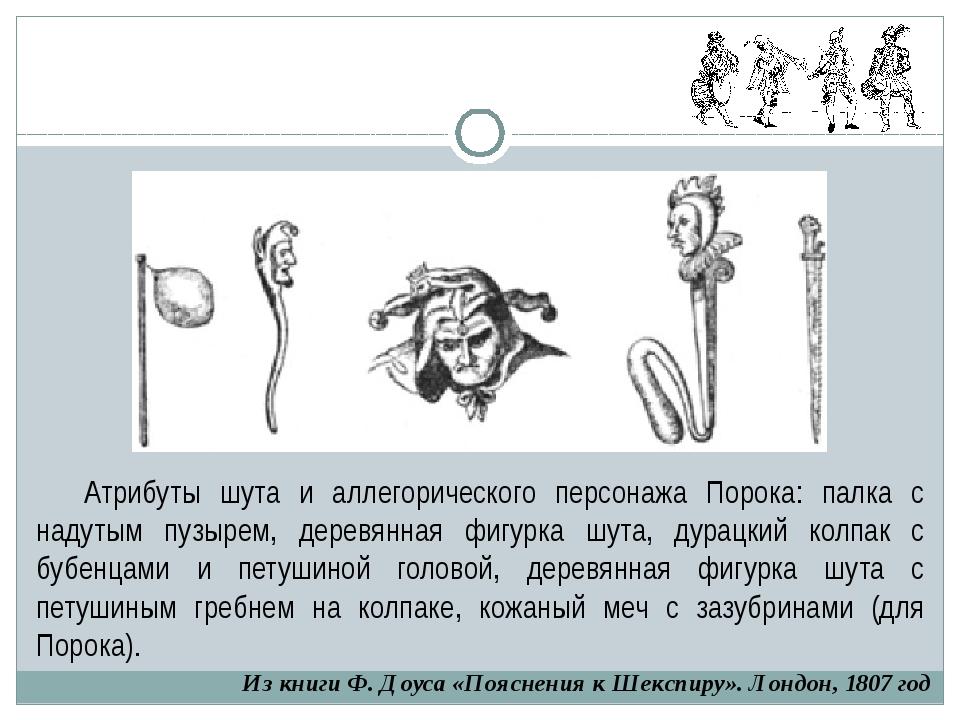Атрибуты шута и аллегорического персонажа Порока: палка с надутым пузырем, де...