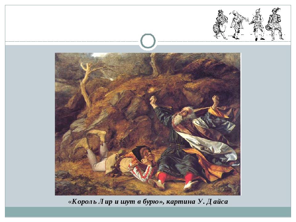 «Король Лир и шут в бурю», картина У. Дайса