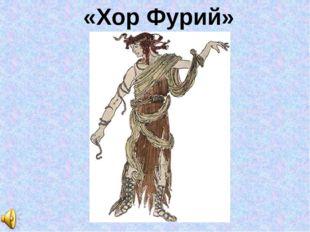 «Хор Фурий»