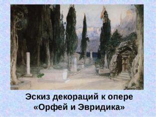 Эскиз декораций к опере «Орфей и Эвридика»