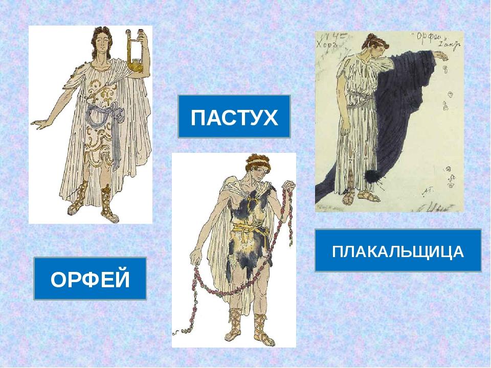 ОРФЕЙ ПАСТУХ ПЛАКАЛЬЩИЦА