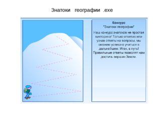 Знатоки географии .exe