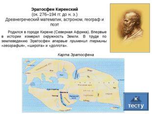 Эратосфен Киренский (ок. 276–194 гг. до н. э.) Древнегреческий математик, ас