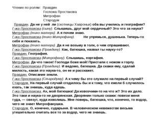 Чтение по ролям: Правдин Госпожа Простакова Митрофан Стародум Правдин. Да н