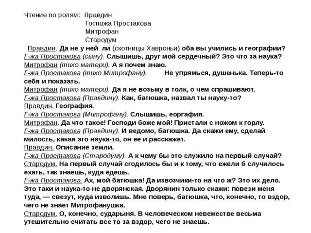 Чтение по ролям: Правдин Госпожа Простакова Митрофан Стародум Правдин. Да н...