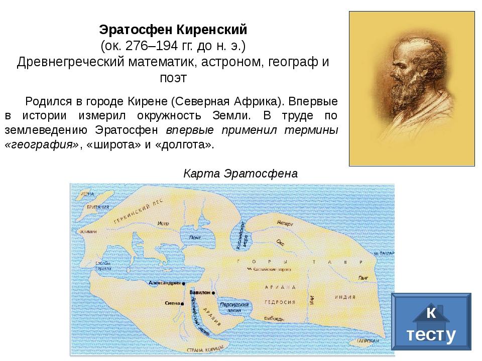 Эратосфен Киренский (ок. 276–194 гг. до н. э.) Древнегреческий математик, ас...