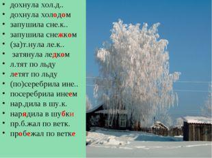 дохнула хол.д.. дохнула холодом запушила сне.к.. запушила снежком (за)т.нула