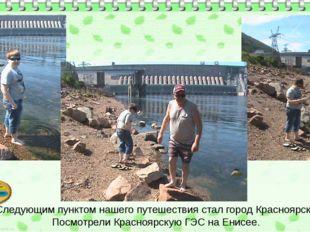 Следующим пунктом нашего путешествия стал город Красноярск. Посмотрели Красно