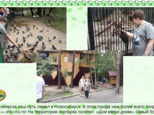 Из Красноярска наш путь лежал в Новосибирск. В этом городе нам более всего по
