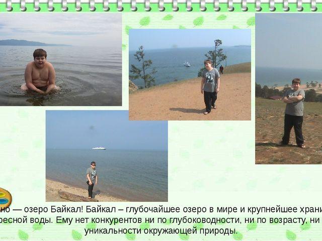 Вот оно — озеро Байкал! Байкал – глубочайшее озеро в мире и крупнейшее хранил...