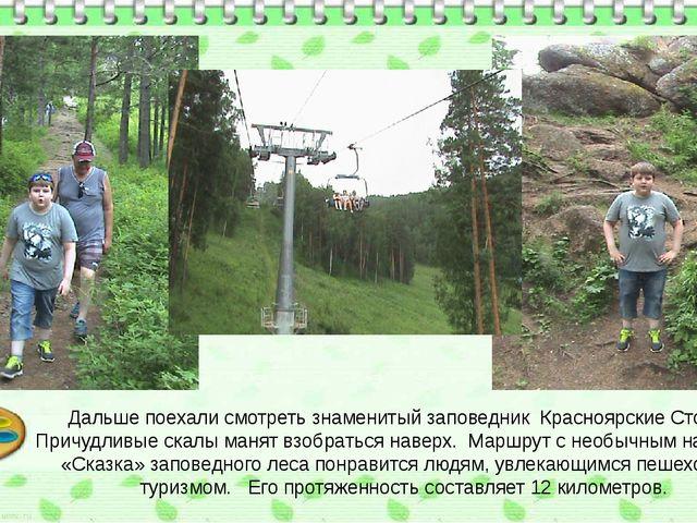 Дальше поехали смотреть знаменитый заповедник Красноярские Столбы. Причудливы...