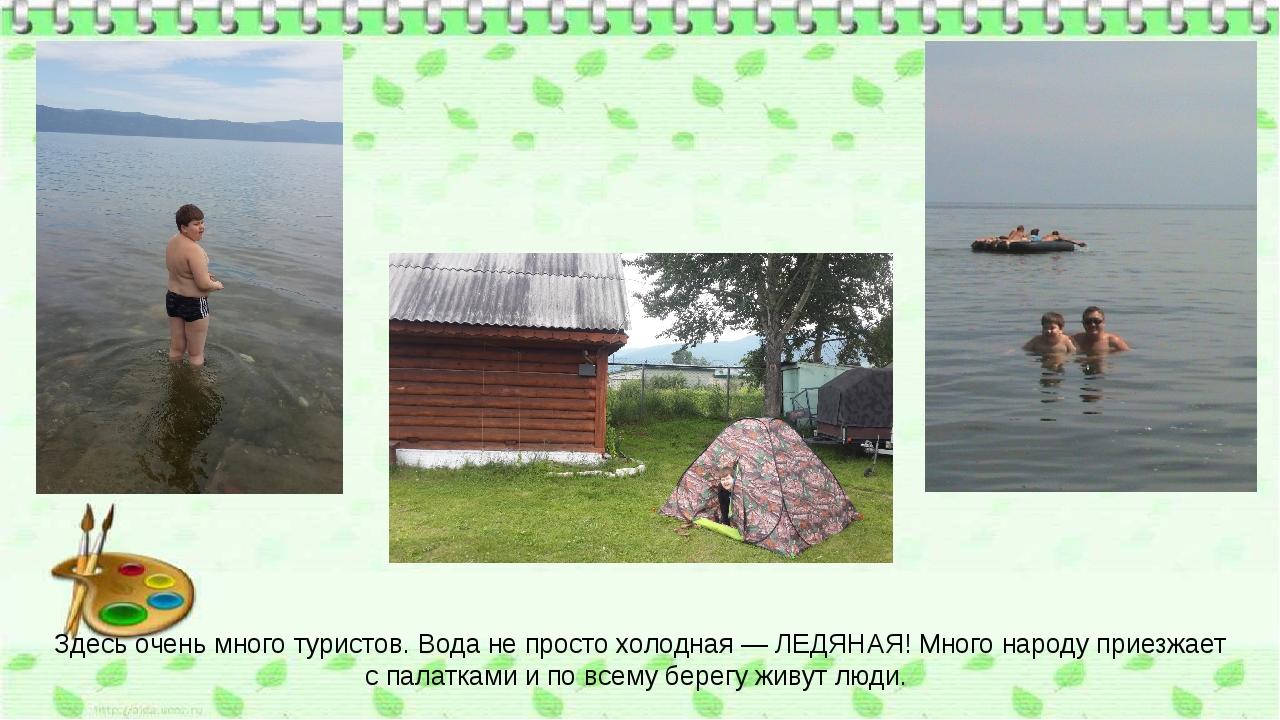 Здесь очень много туристов. Вода не просто холодная — ЛЕДЯНАЯ! Много народу п...