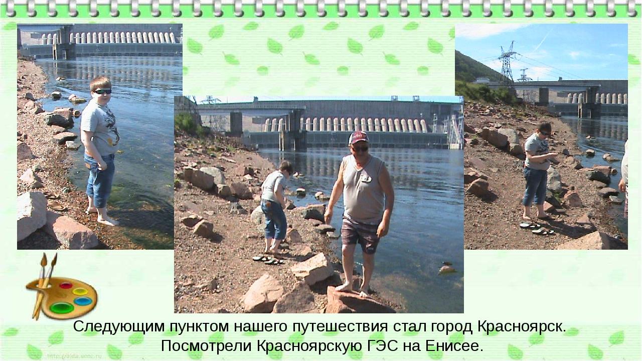 Следующим пунктом нашего путешествия стал город Красноярск. Посмотрели Красно...