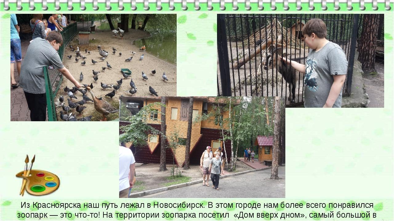 Из Красноярска наш путь лежал в Новосибирск. В этом городе нам более всего по...