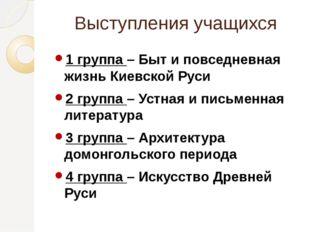 Выступления учащихся 1 группа – Быт и повседневная жизнь Киевской Руси 2 груп