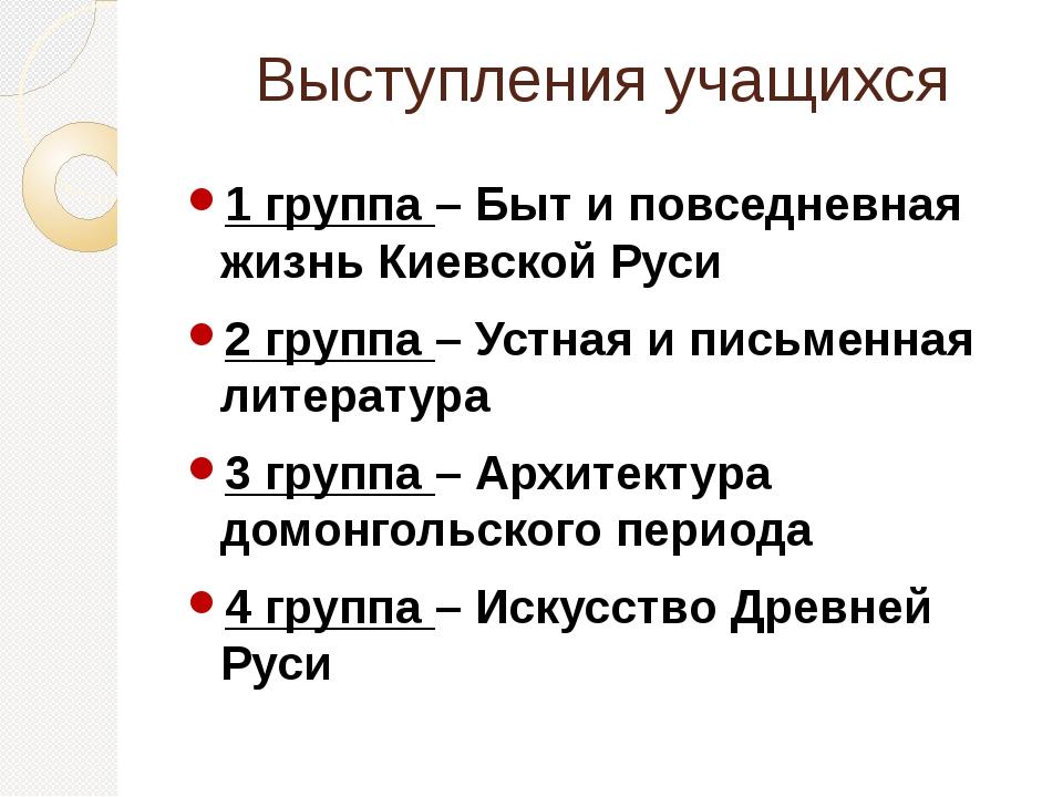 Выступления учащихся 1 группа – Быт и повседневная жизнь Киевской Руси 2 груп...