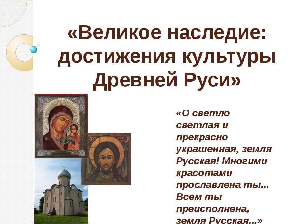 «Великое наследие: достижения культуры Древней Руси» «О светло светлая и прек...