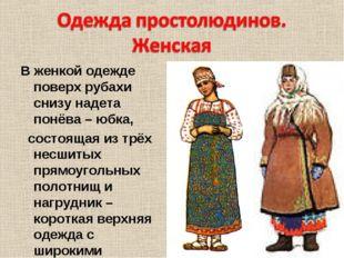 В женкой одежде поверх рубахи снизу надета понёва – юбка, состоящая из трёх н