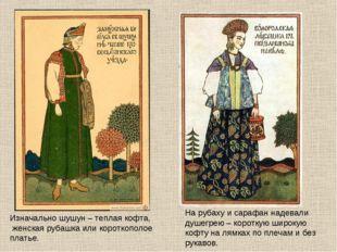 Изначально шушун – теплая кофта, женская рубашка или короткополое платье. На