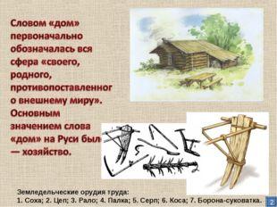 Земледельческие орудия труда: 1. Соха; 2. Цеп; 3. Рало; 4. Палка; 5. Серп; 6.